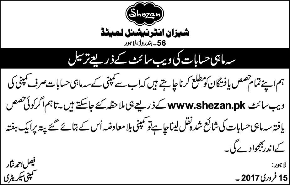 PLACEMENT OF QUARTERLY Urdu